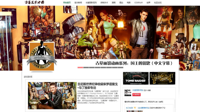 "Interview with ""TOMB RAIDER CHINA"""