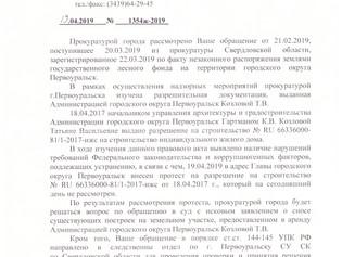 О новых эпизодах преступной деятельности коррупционеров Первоуральска