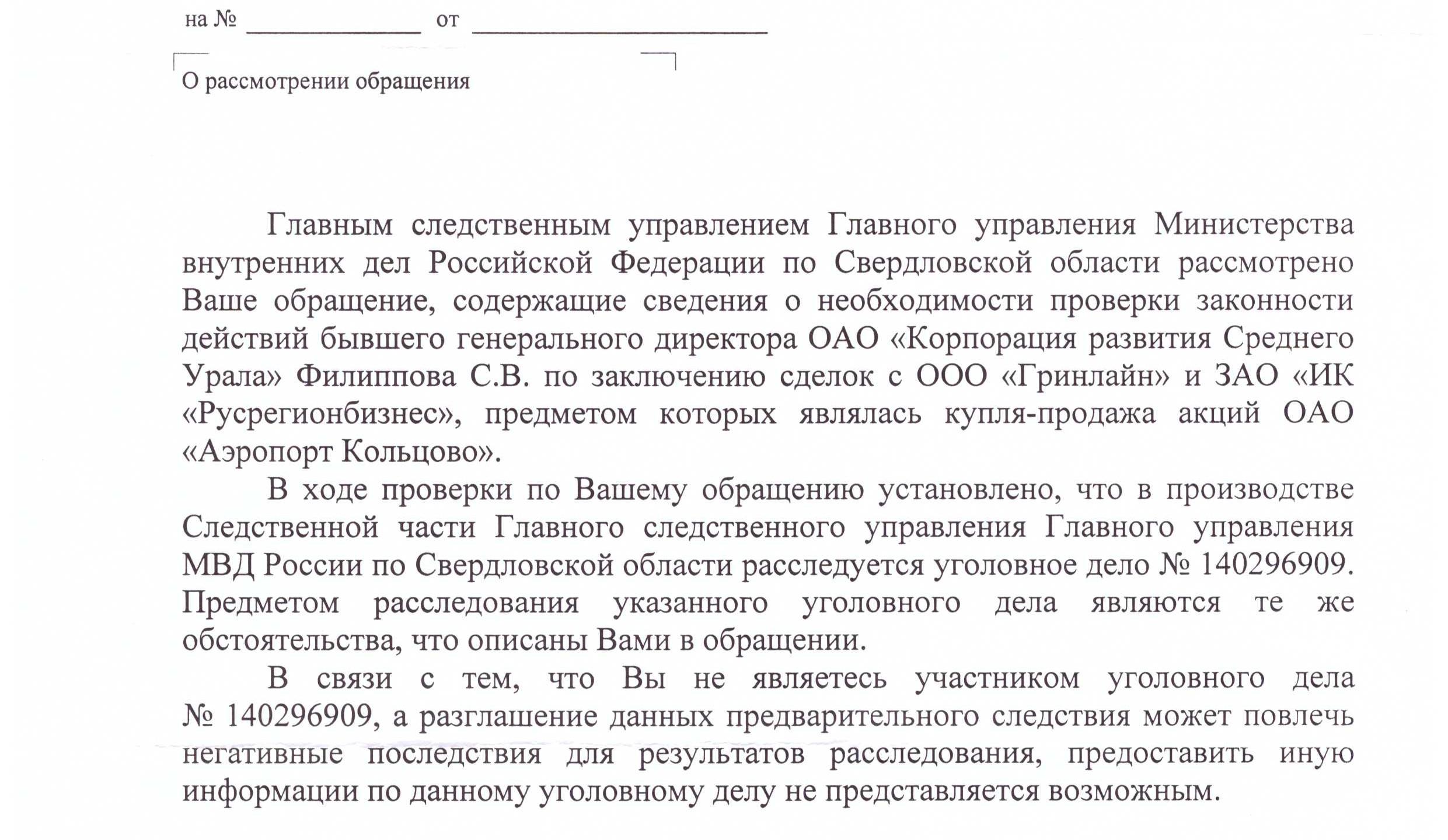 ответ ГУ МВД России по Свердл.обл.