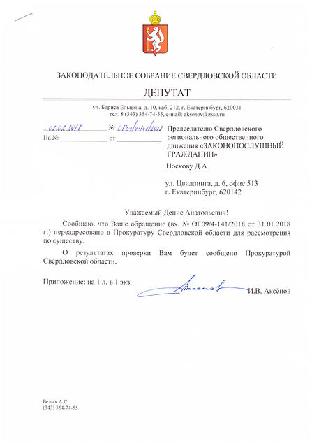 Аксенов1.jpg
