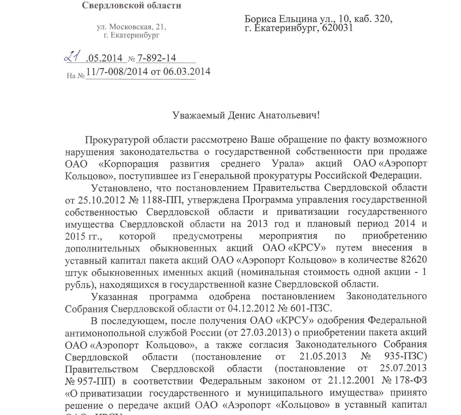 ответ Прокуратуры Свердл.обл1
