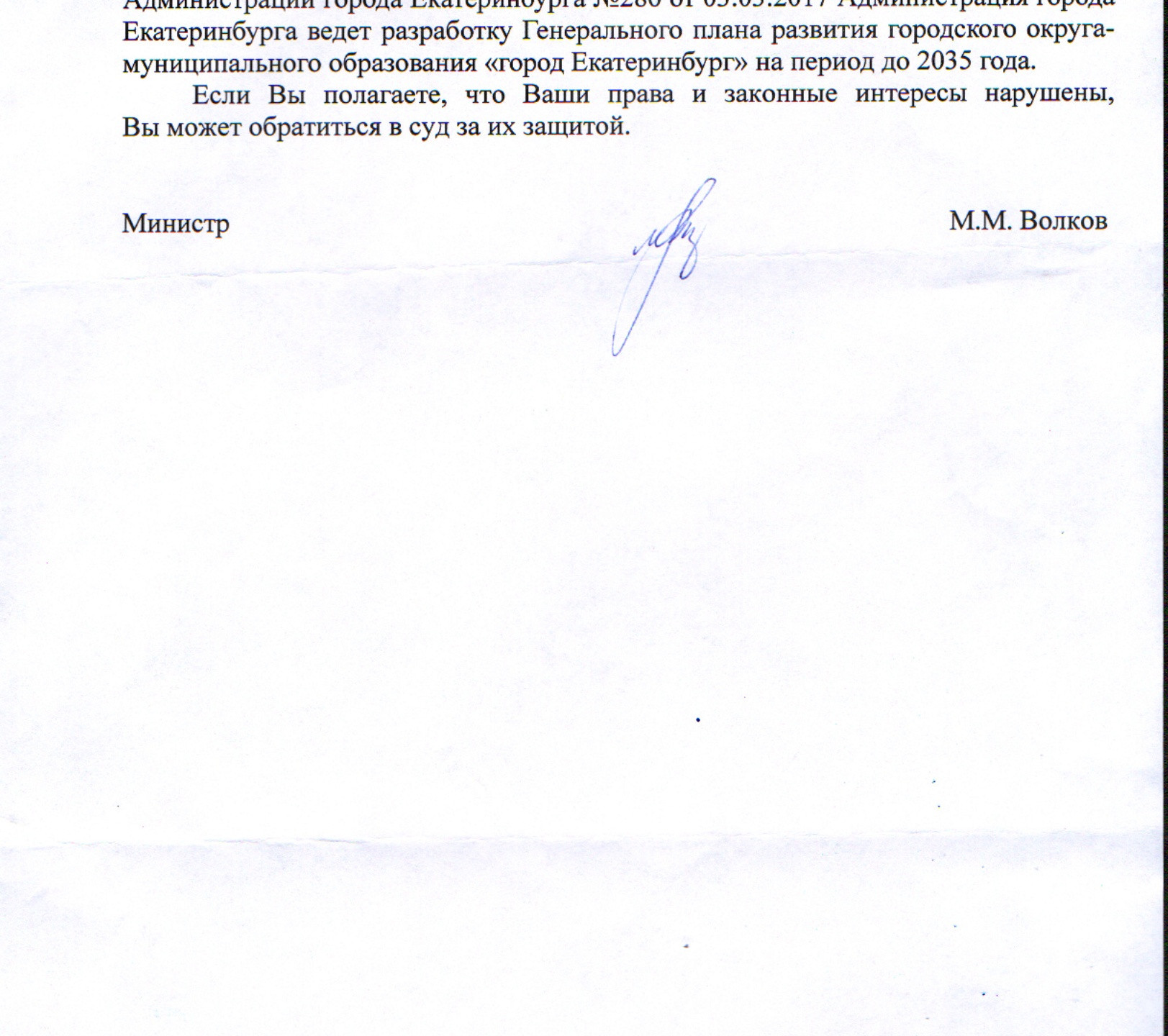 ответ Мин-ва строит-ва Свердл.обл.