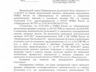 Движение «Законопослушный гражданин» вскрыло схему, по которой уволенные со службы коррупционеры воз