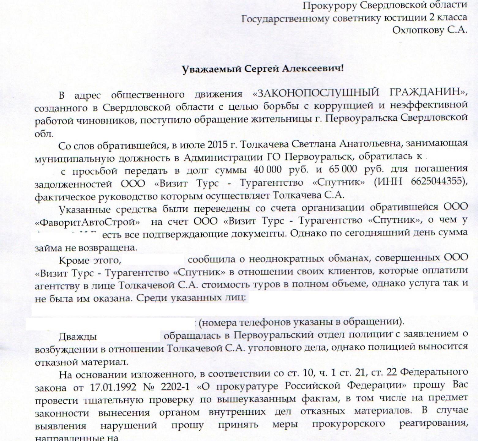 запрос в Областную Прокуратуру