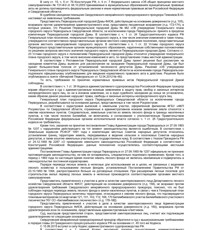 Решение Первоуральского городского суда