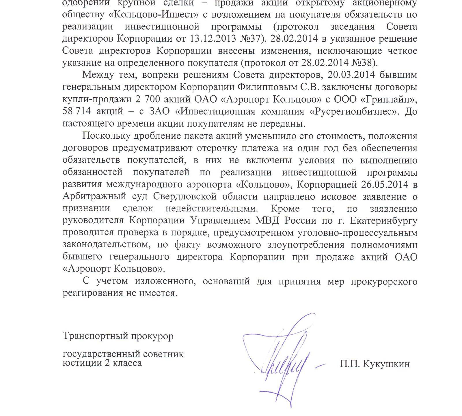 ответ из Урал.транс.Прокуратуры