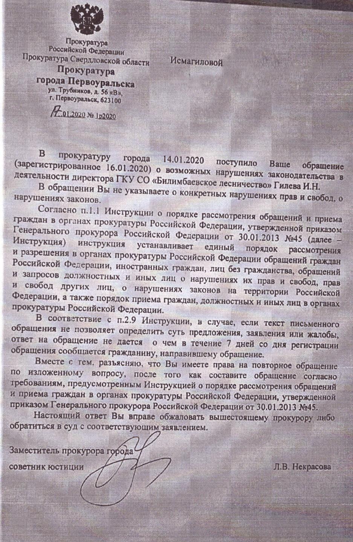 Ответ прокуратуры Первоуральска Исмагило