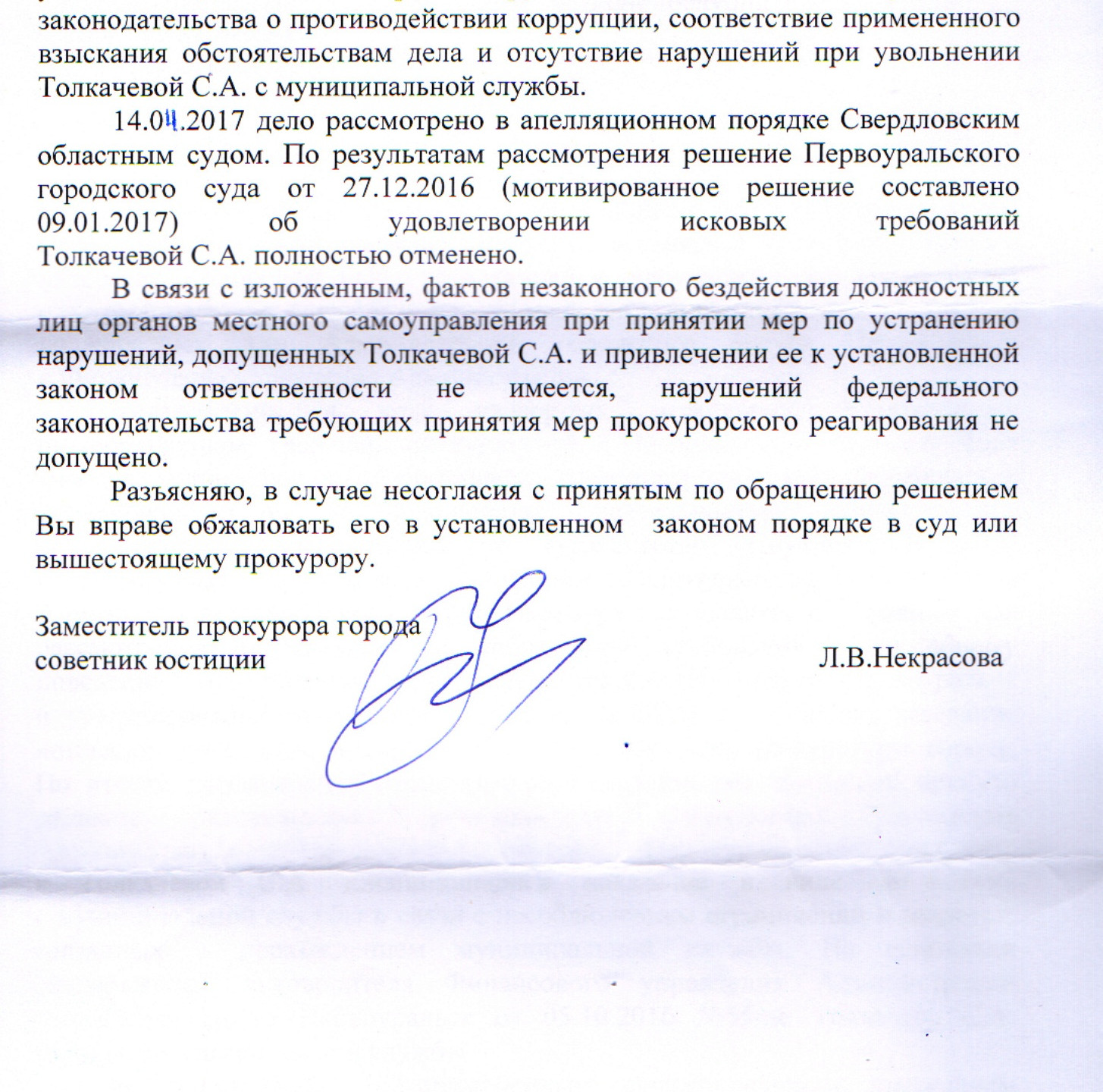 ответ из Прокуратуры г.Первоуральска