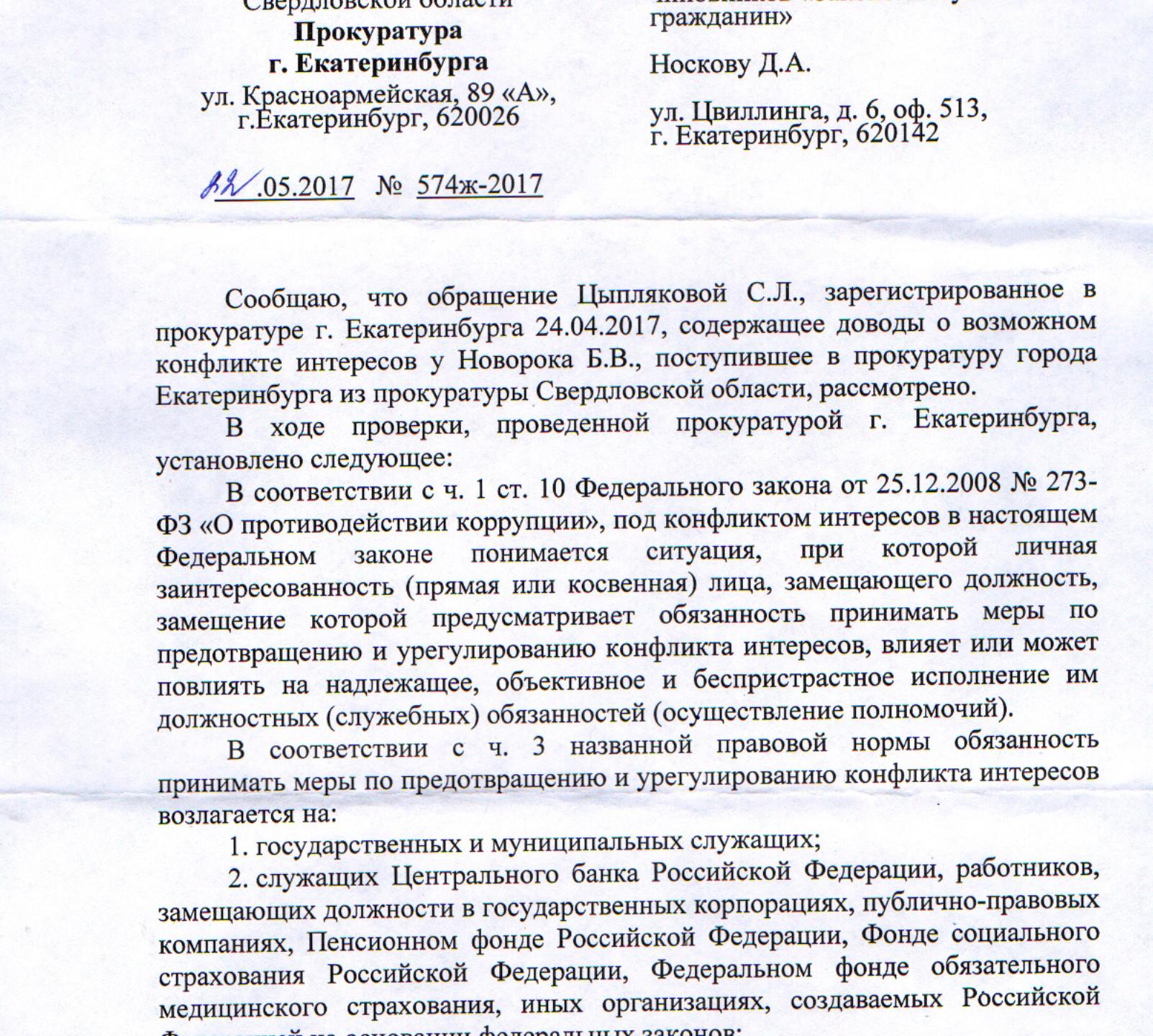 ответ из Прокуратуры РФ1