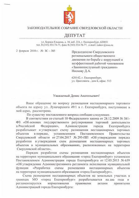 Исаков1.jpg