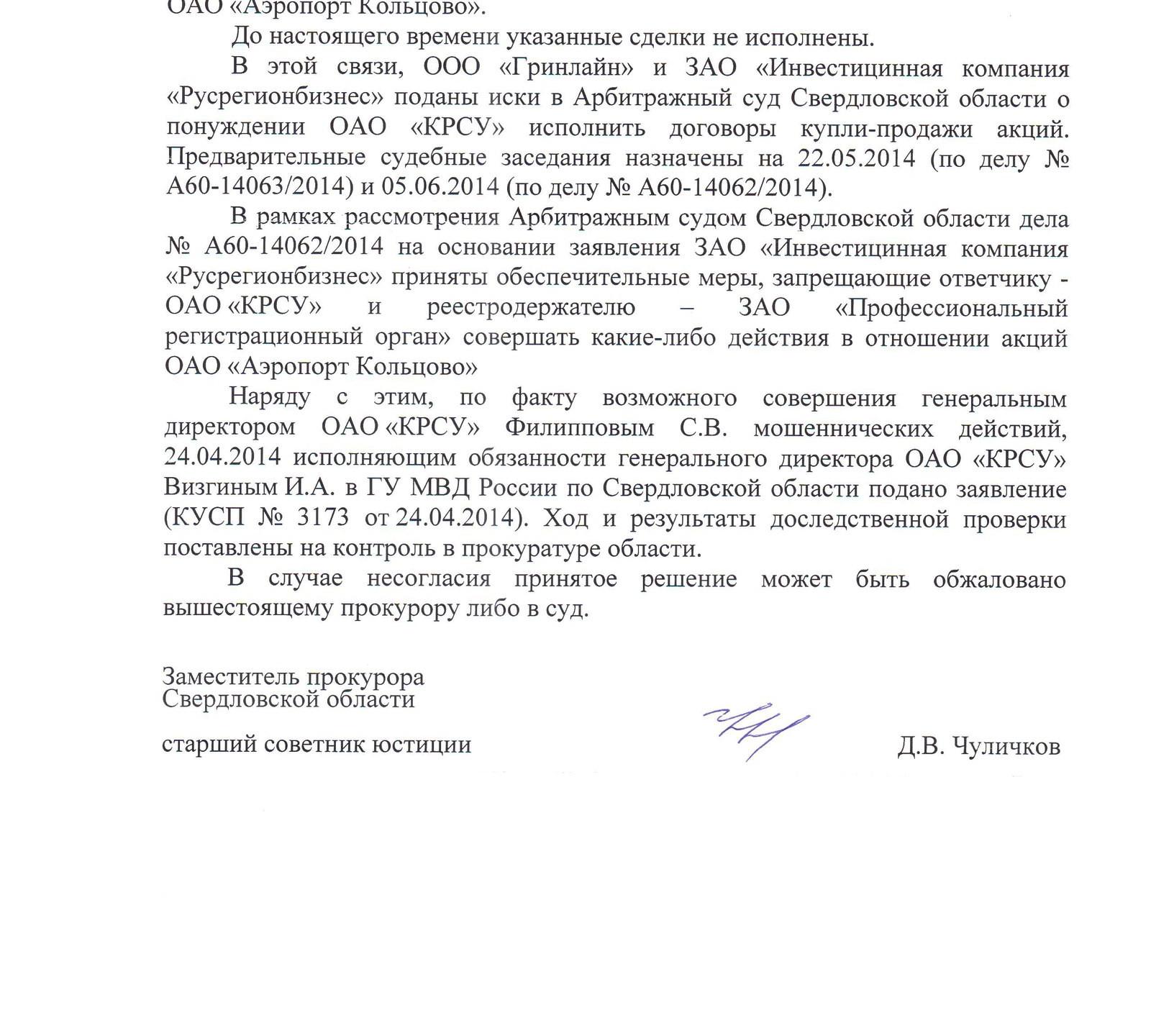 ответ Прокуратуры Свердл.обл2