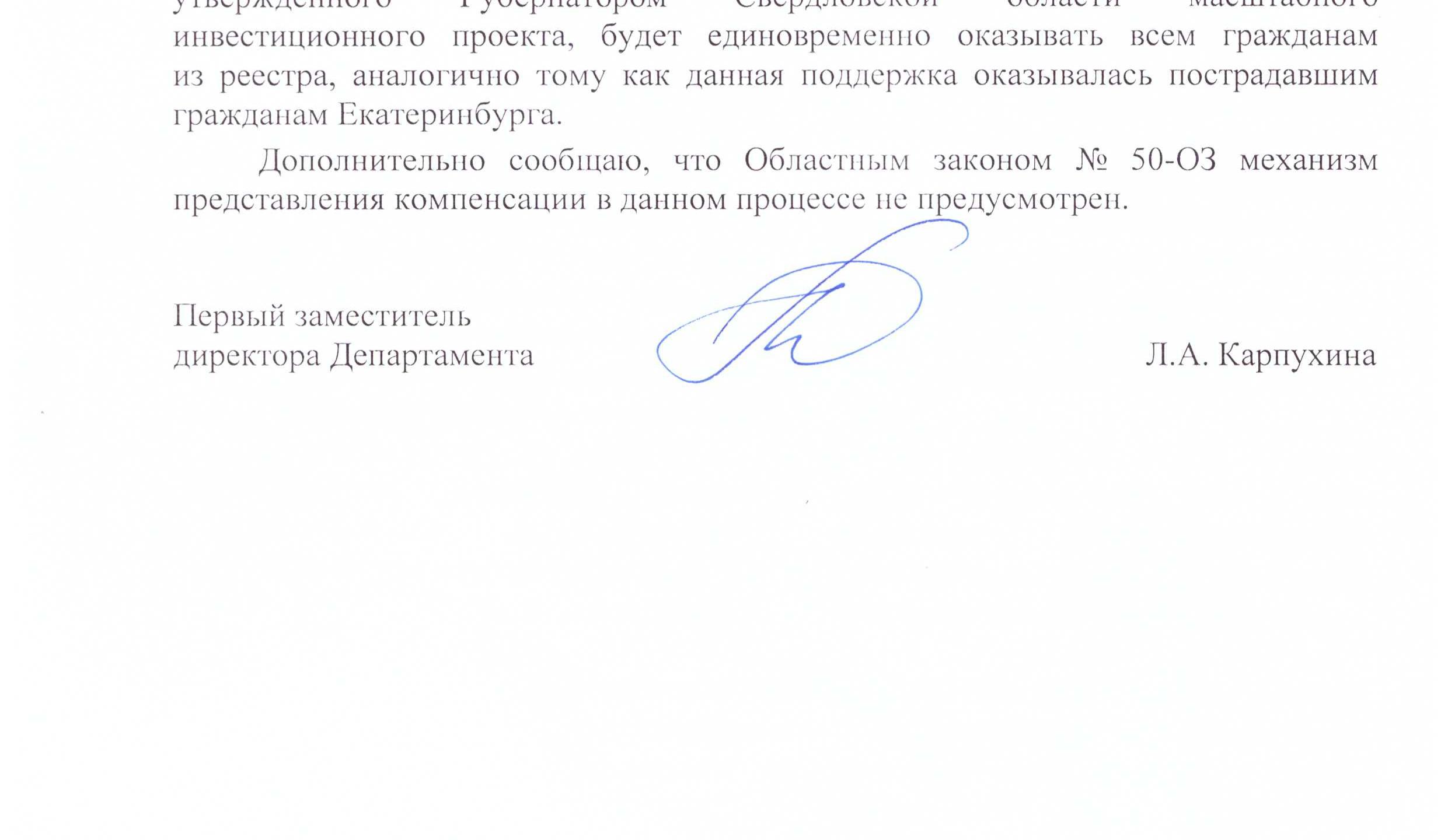 Ответ из Правительства Свердл.обл (3)
