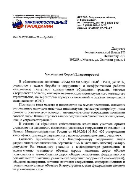 Обращение Чепикову-1 (1) (pdf.io).png