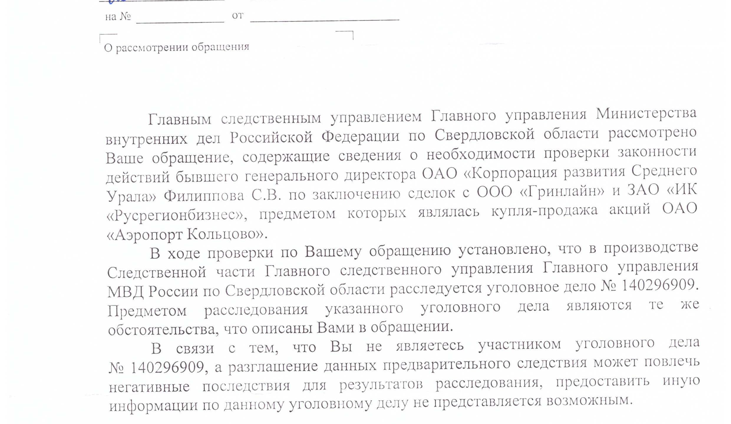 ответ из ГУ МВД России по Свердл.обл.2