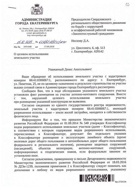 Администрация г.Екатеринбурга-1_page-000