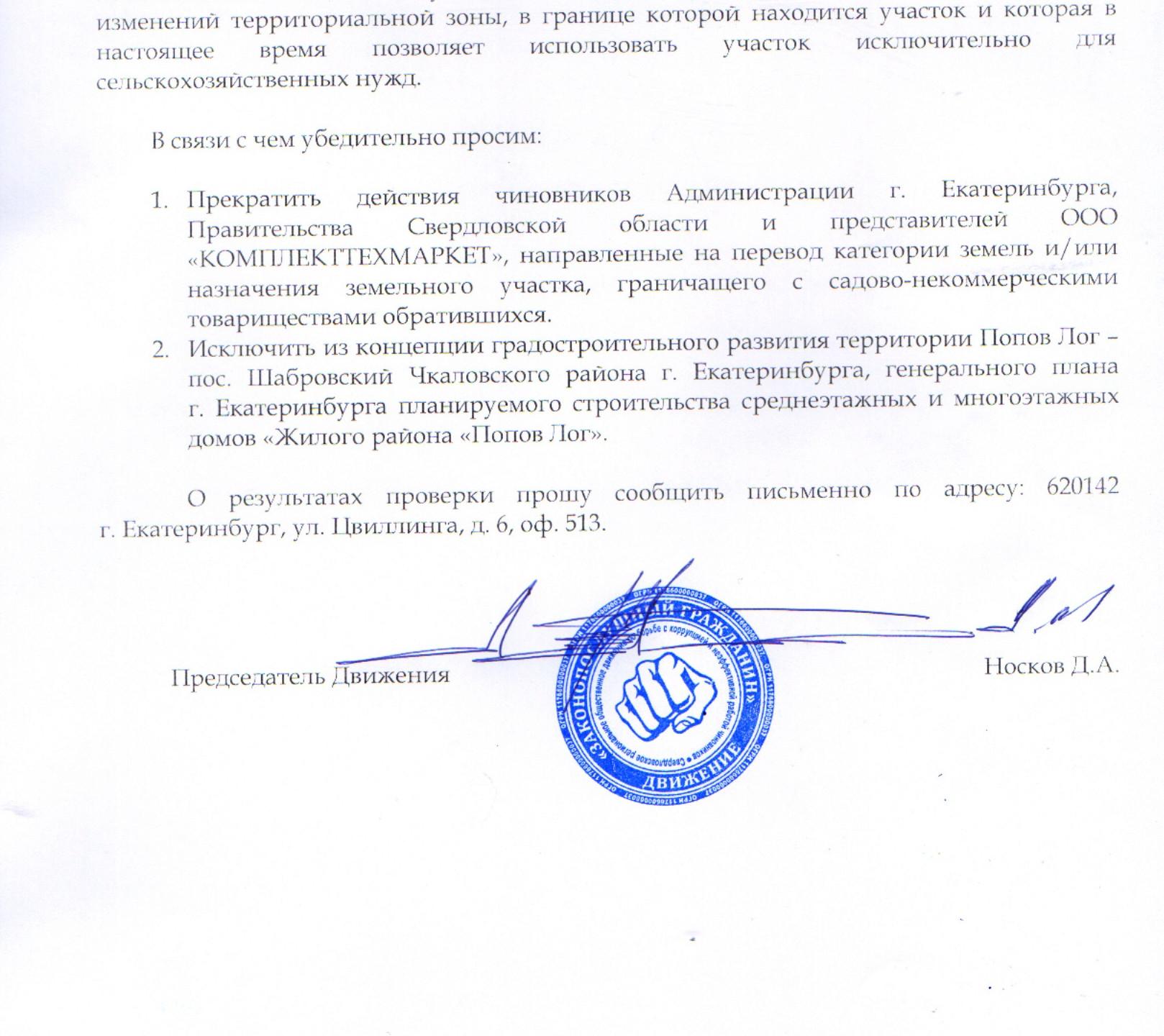 запрос врио Губернатора Свердл.обл.2