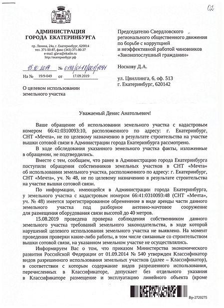 Администрация г.Екатеринбурга-3_page-000