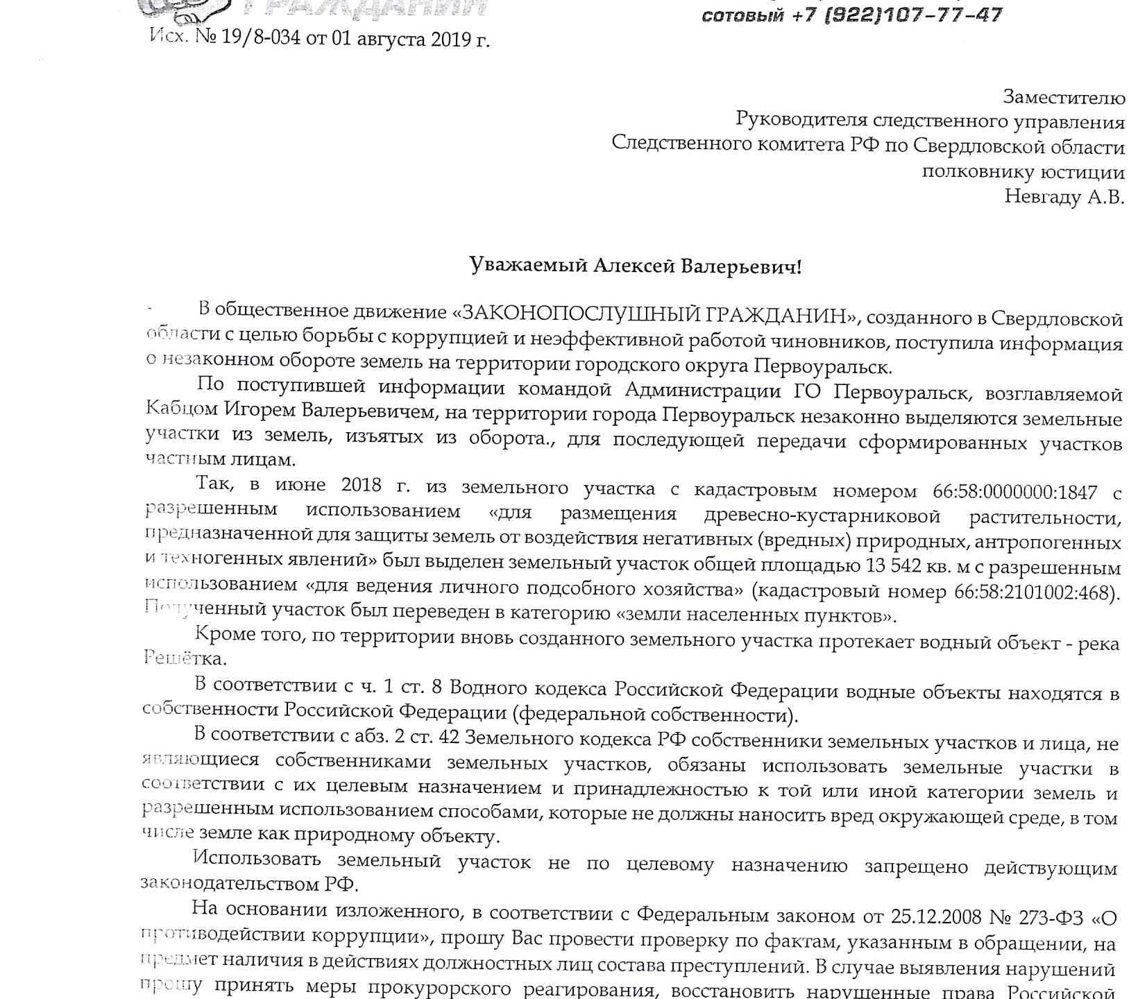 Обращение 19 8-034 от 01.08.2019 (1)-1