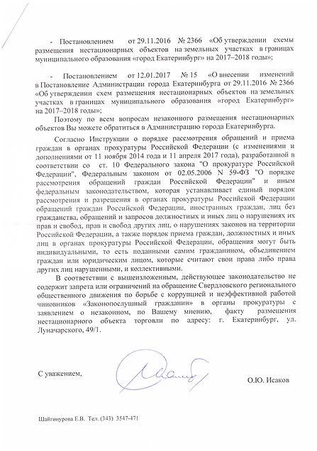 Исаков2.jpg