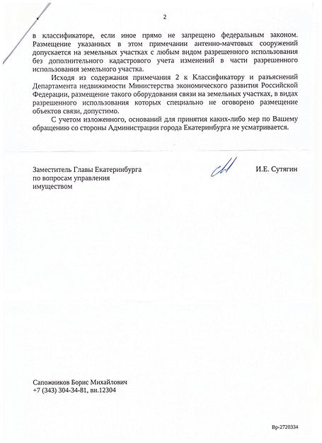 Администрация г.Екатеринбурга-2_page-000