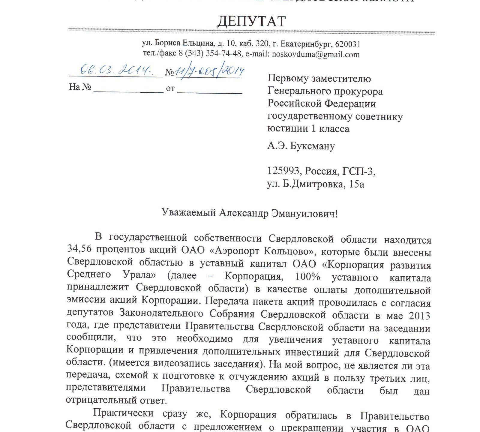 запрос в Генеральную Прокуратуру РФ