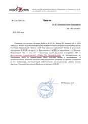 письмо о демонтаже.jpg
