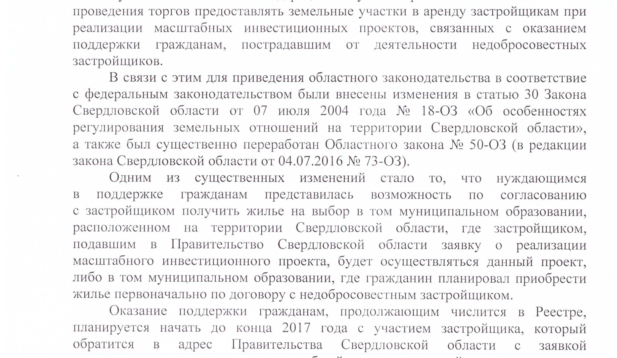 Ответ из Правительства Свердл.обл (2)