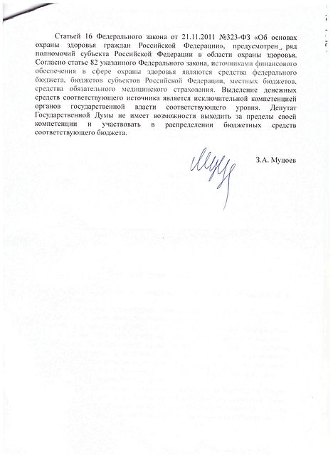 Муцоев. ответ по мед..jpg