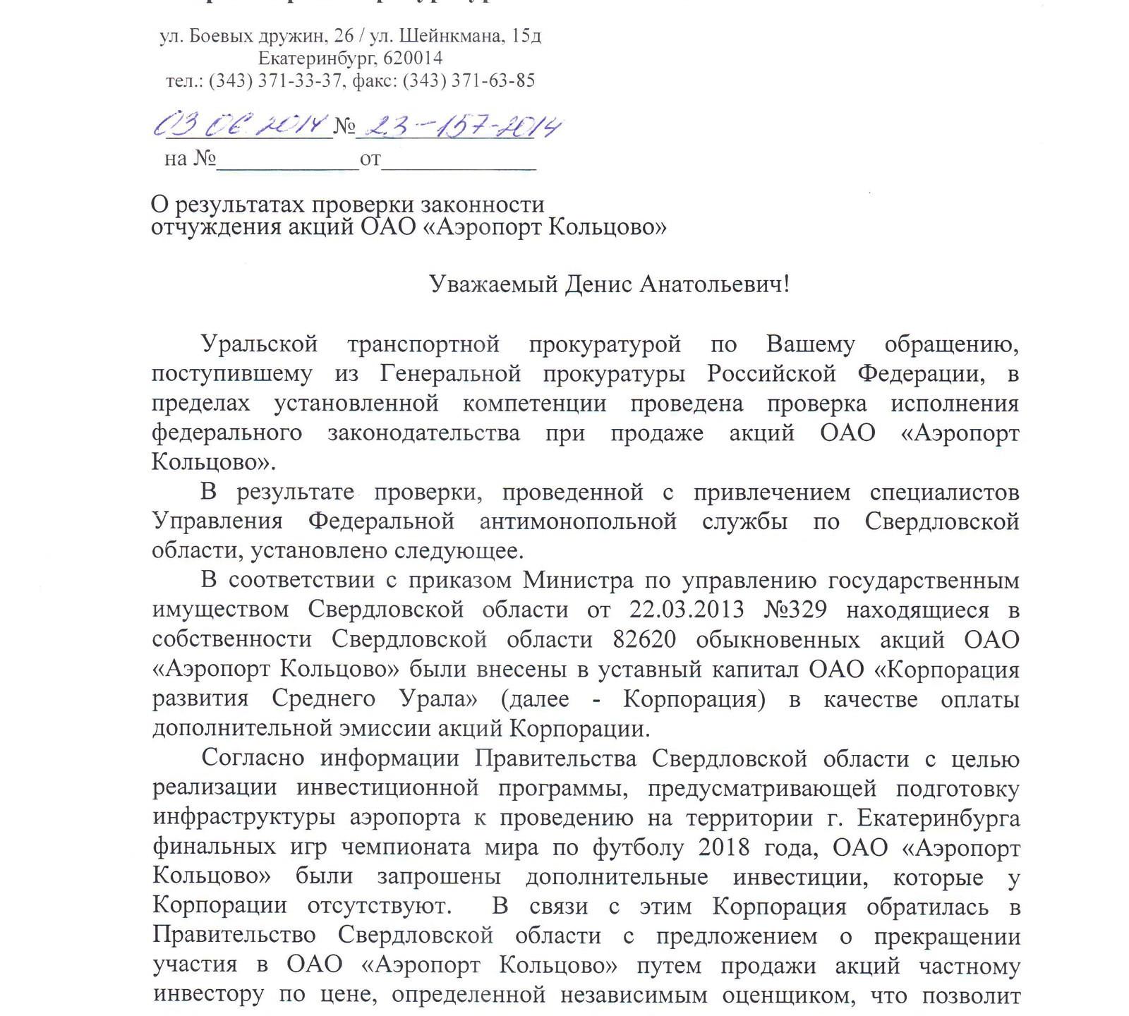 ответ из Урал.трансп.Прокуратуры