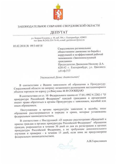 Гориславцев.jpg