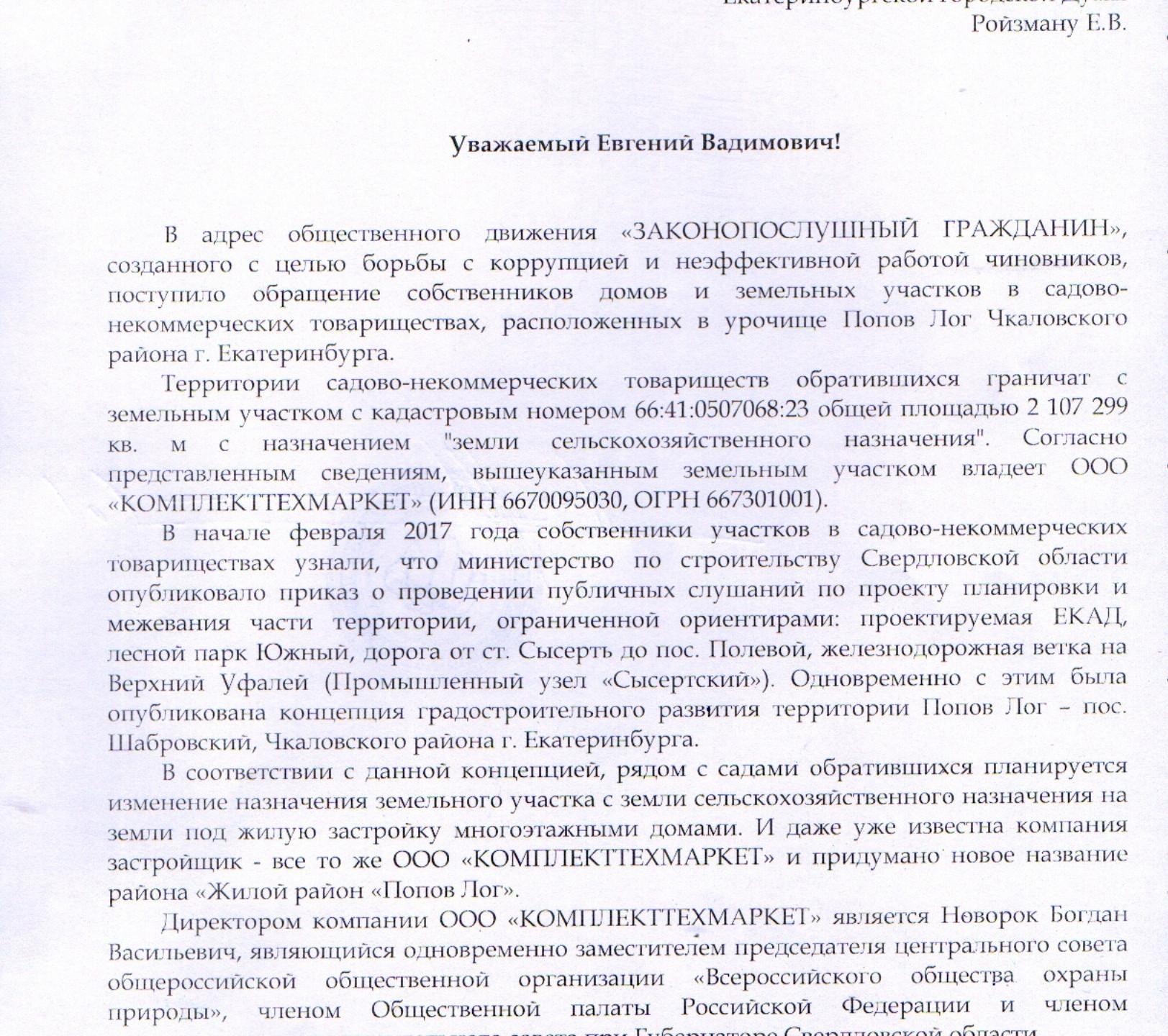 запрос главе Екатеринбурга1