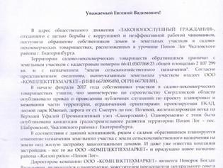Компания по выращиванию овса застроит Екатеринбург на  5 миллионов квадратных метров.
