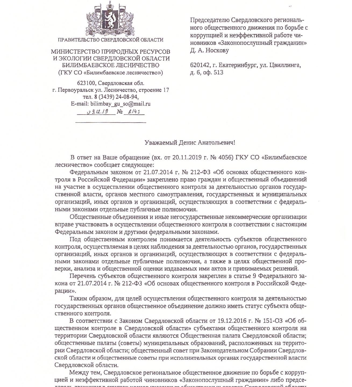 ответ министерства природных ресурсов и