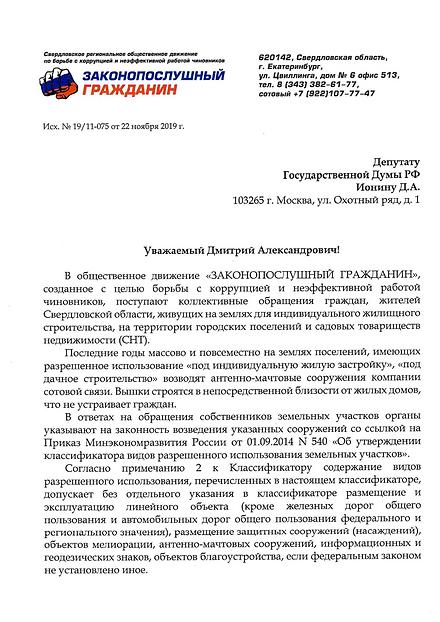 Ионину-1 (pdf.io).png