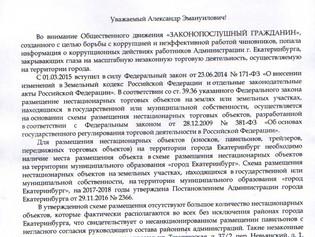 Миллиарды рублей идут мимо бюджета Екатеринбурга в карман чиновников. Тунгусов и Якоб «не в курсе»
