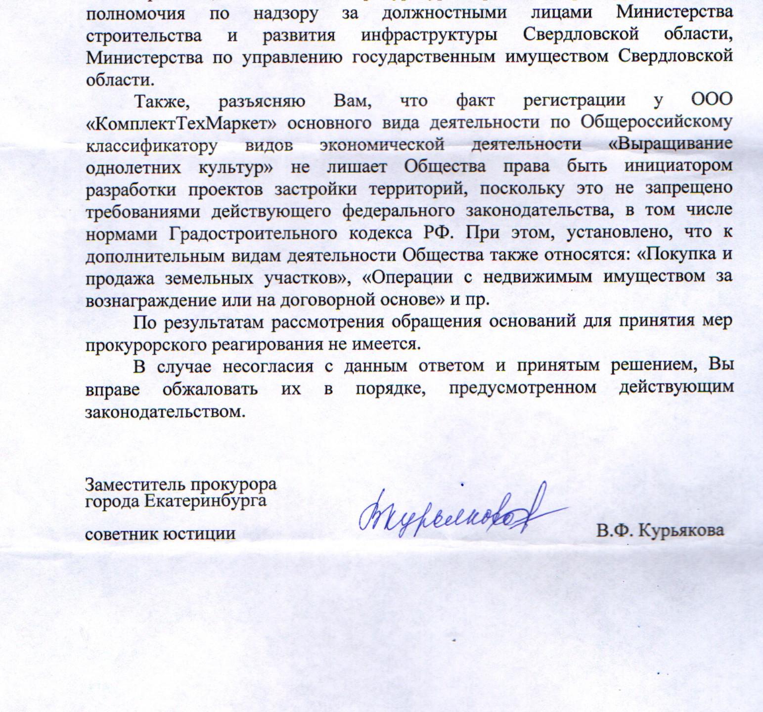 ответ из Прокуратуры РФ5