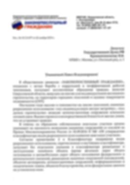 Крашенинников-1 (pdf.io).png