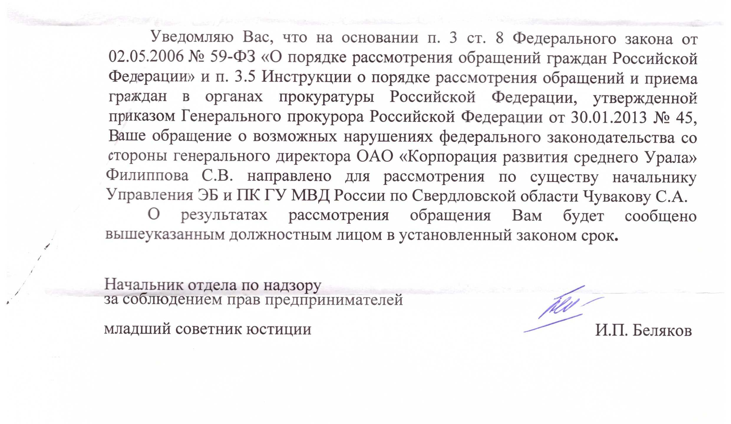 ответ из Прокуратуры Свердловской области