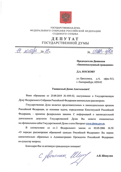 Ответ Шипулин.png