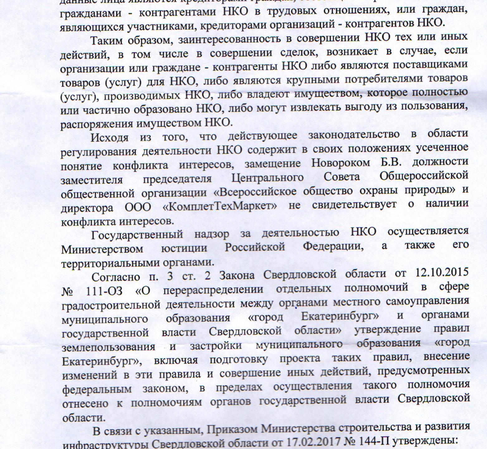 ответ из Прокуратуры РФ3
