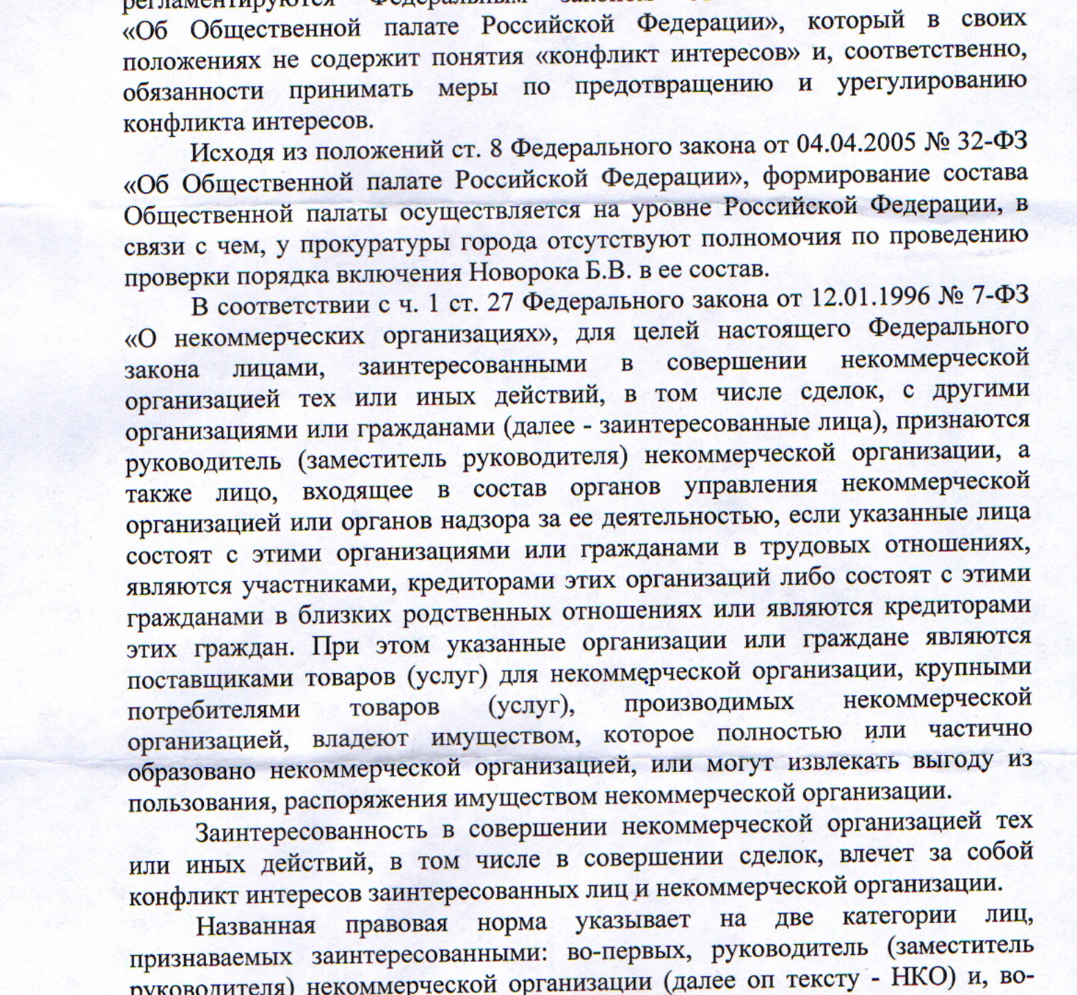 ответ из Прокуратуры РФ2