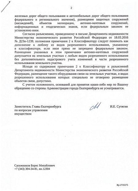 Администрация г.Екатеринбурга-4_page-000