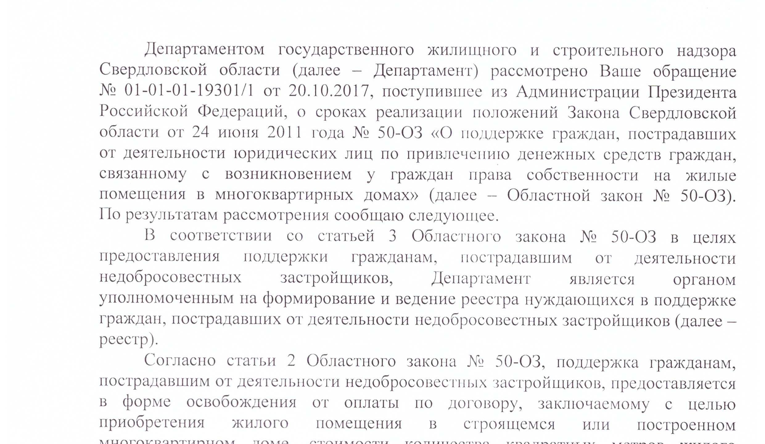 Ответ из Правительства Свердл.обл (1)