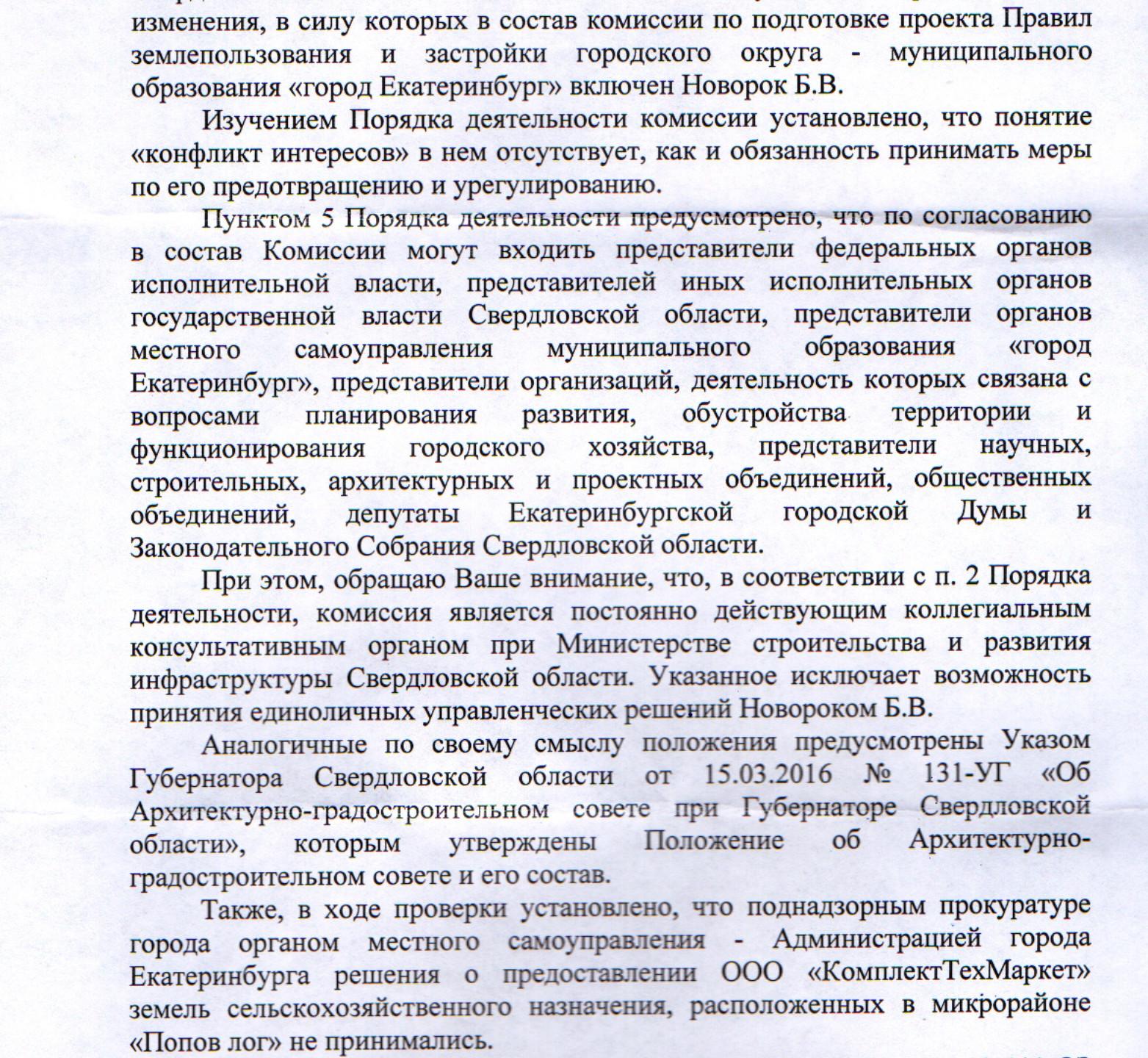 ответ из Прокуратуры РФ4