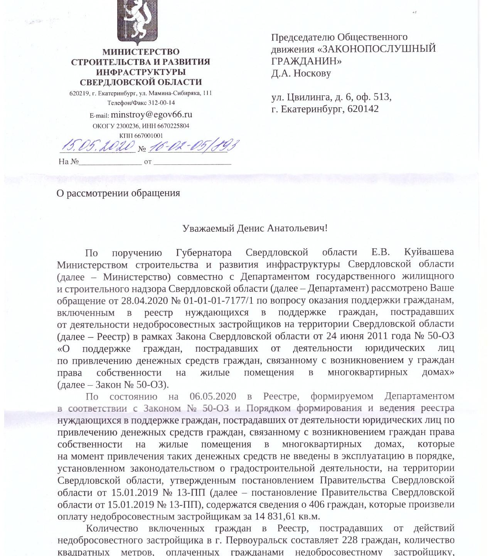Министерство строительства и развития ин