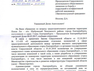 Решив проблему садоводов «Попов Лог», «Законопослушный гражданин» выявил причину коррупции в политик