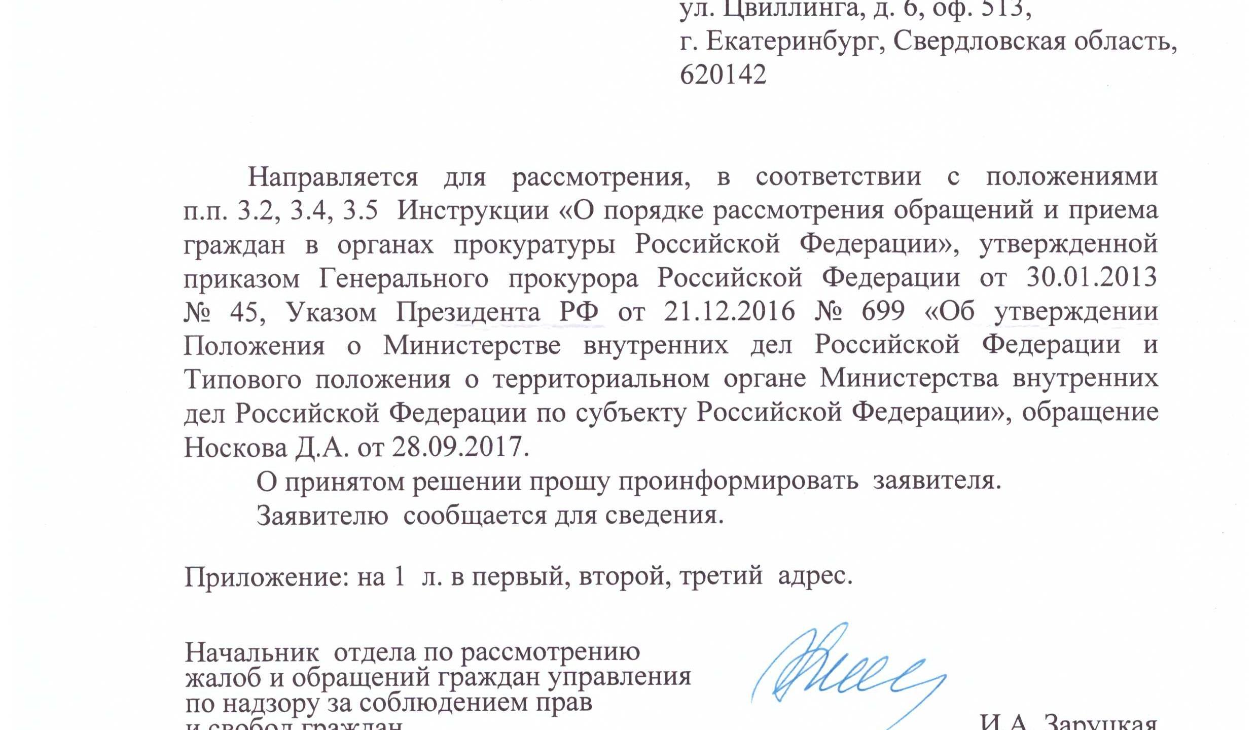ответ из Генеральной прокуратуры РФ