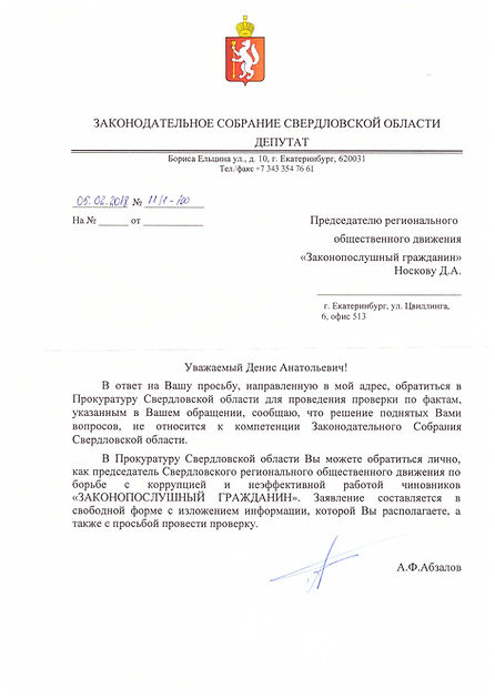 Абзалов.jpg