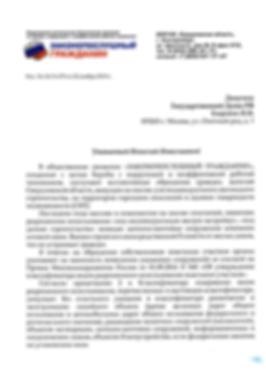 Езерских-1 (pdf.io).png