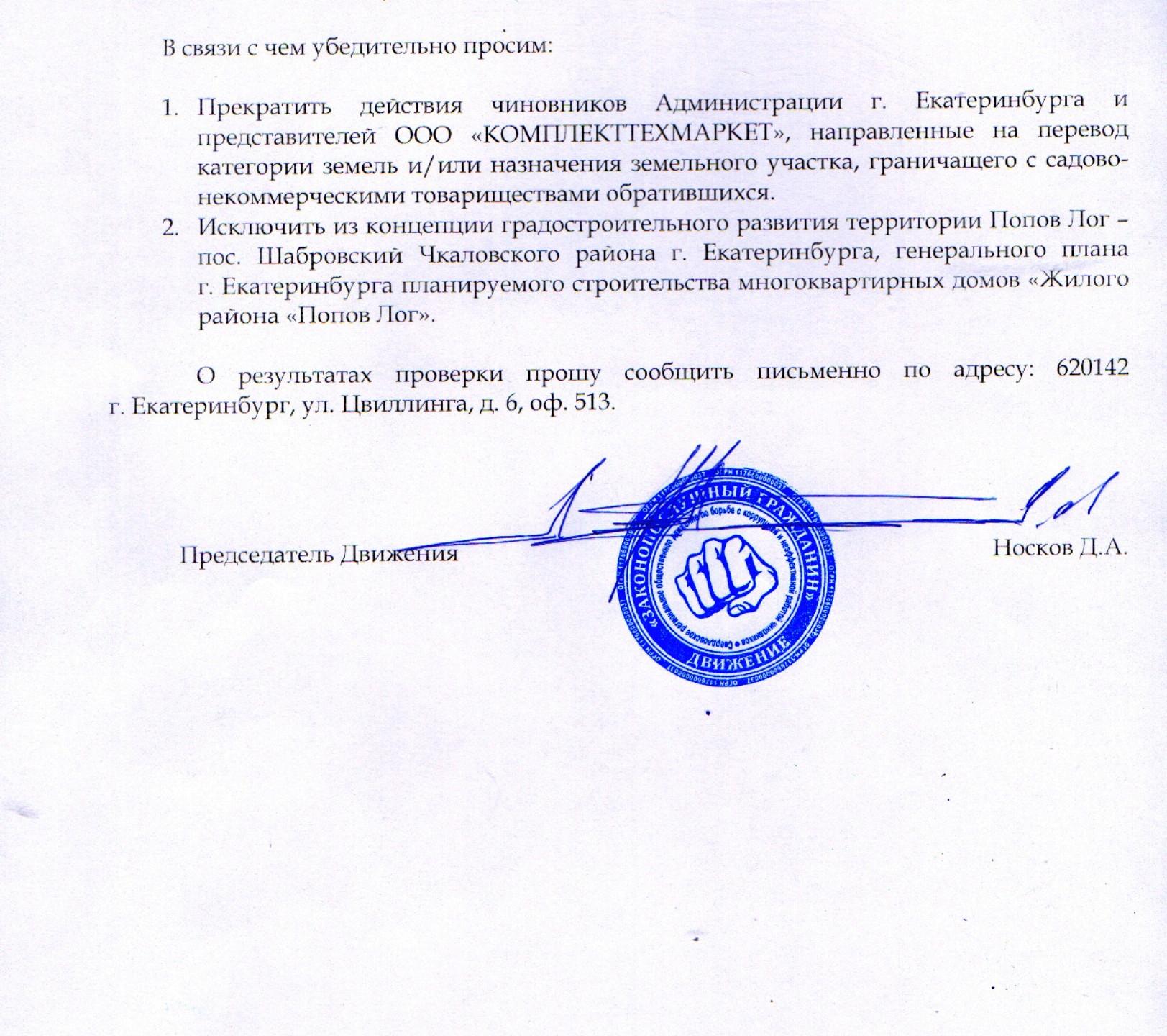 запрос главе Екатеринбурга2